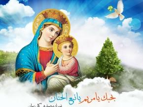 Virgen María fondo azul